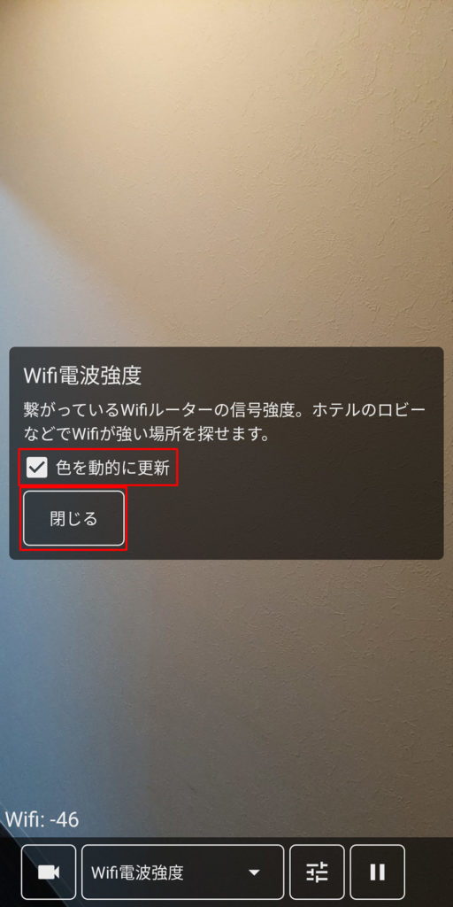 【Wi-Fi】電波の強さ弱さを外出先で「見える化」したい!