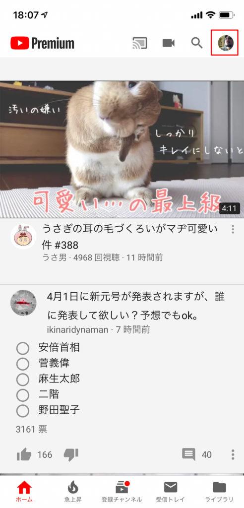 【YouTube】背景を「ダークテーマ」にして目への負担を軽減しよう!