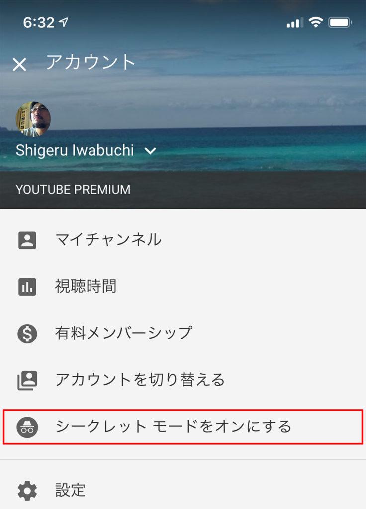 【YouTube】視聴履歴や検索履歴を消したい!