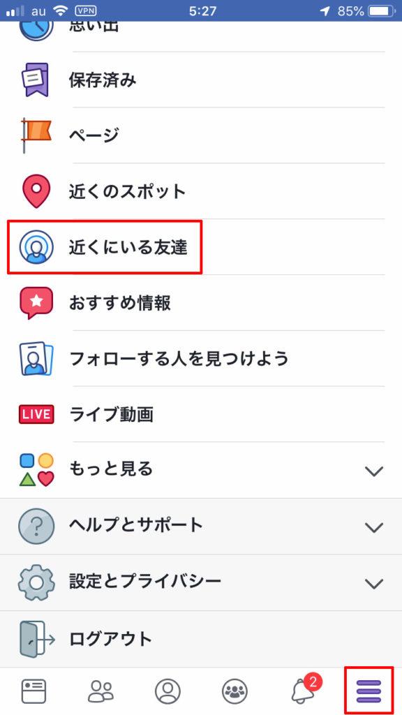 【Facebook】位置情報を許可して使っていると居場所がバレる?