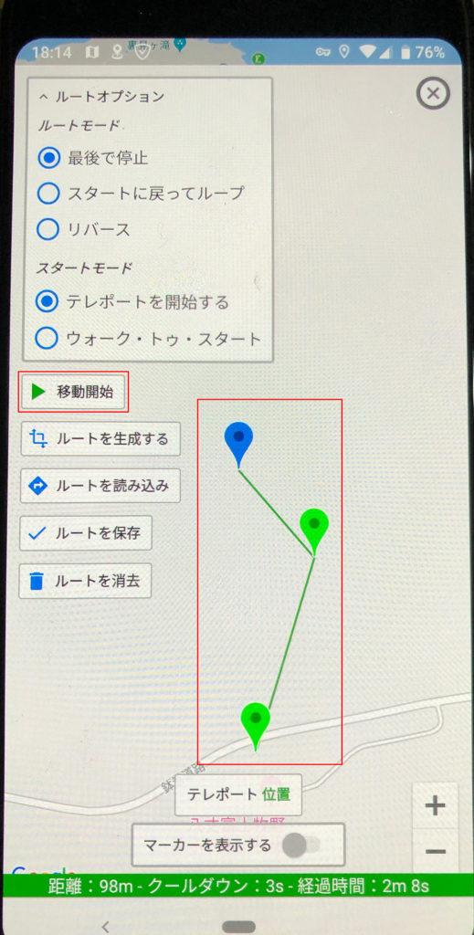 GPSの位置情報偽装で歩き回らなくても歩き回ったように見せかけたい!