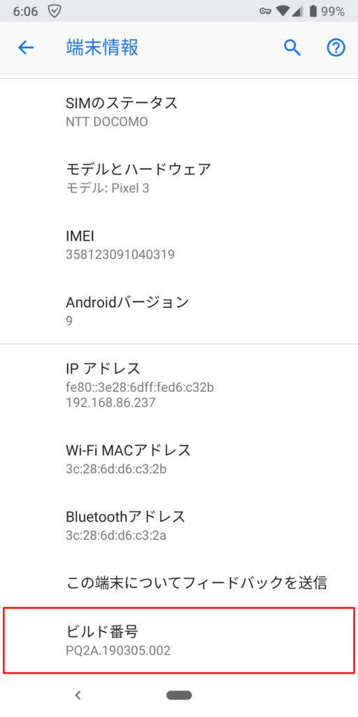 【Android】スマホの位置情報(GPS)を偽装したい!