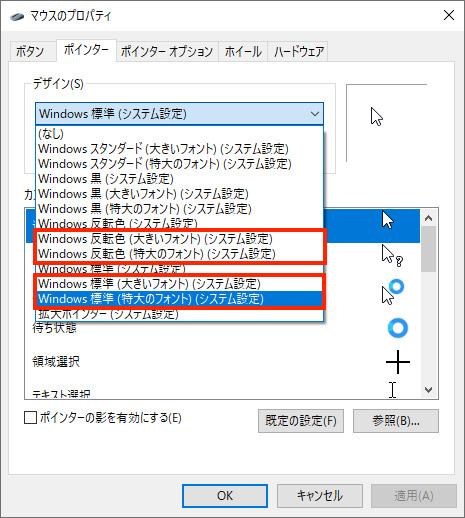 【Windows10】マウスポインタが見えにくい! 大きさや色を変えられないの?