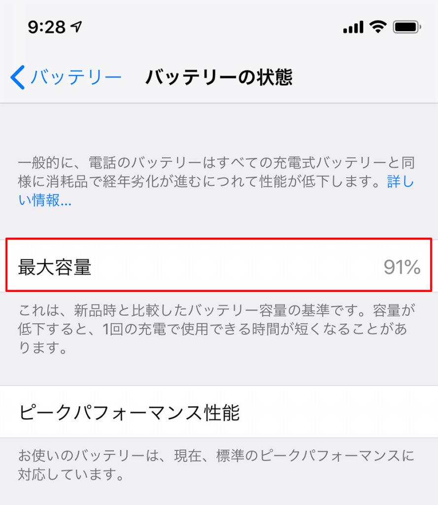 【中古スマホ】iPhoneやAndroidの中古品を買うときはここに注意しよう!