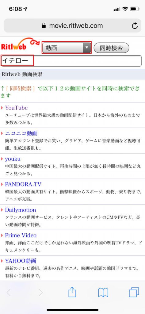 「YouTube・DMM.com動画・FC2動画」など一斉に動画検索をしたい!