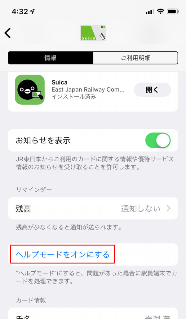 モバイルSuica(スイカ)をチャージしたのに残高が追加されない!