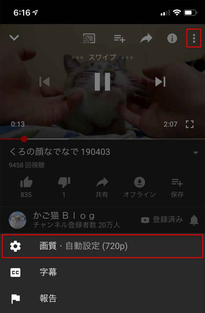 【YouTube】通信量をWi-Fiなら問題ないがLTE接続時節約して視聴したい!