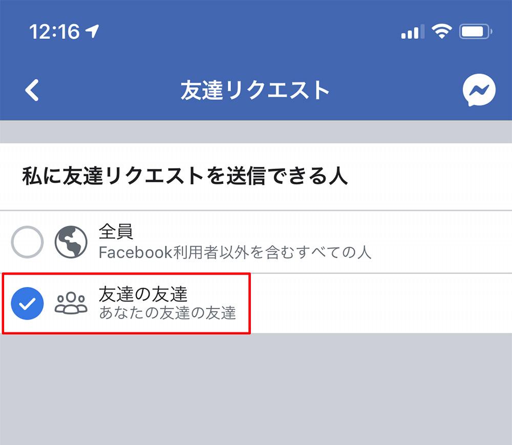 【Facebook】知らない人からの友達申請が鬱陶しくて仕方ない!