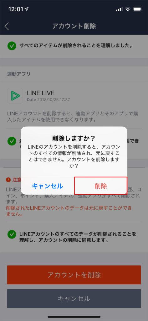 【LINE】相手の友だち一覧から消す「アカウント削除」の方法