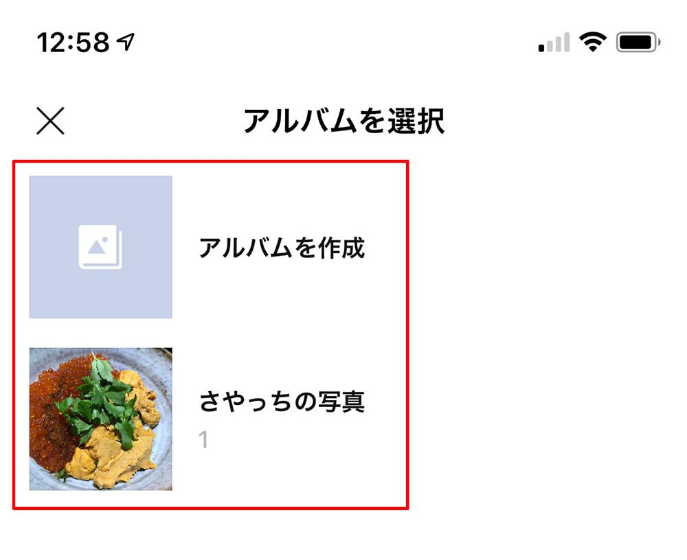 【LINE】シェアした写真が絶対消えないように保存する方法!