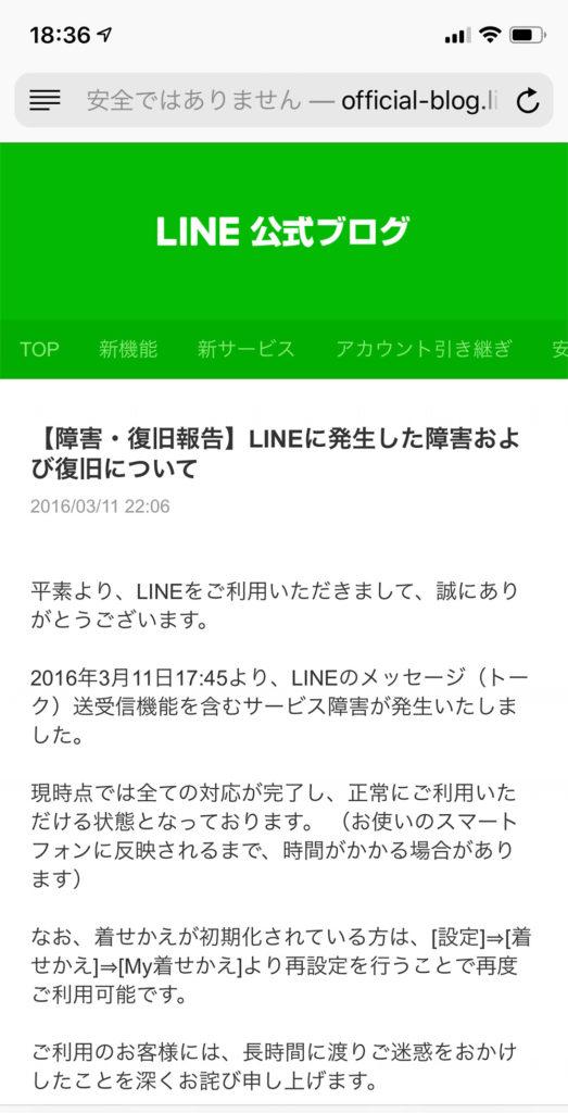 【LINE】あっ、トーク履歴が消えてしまった! その原因はなに?