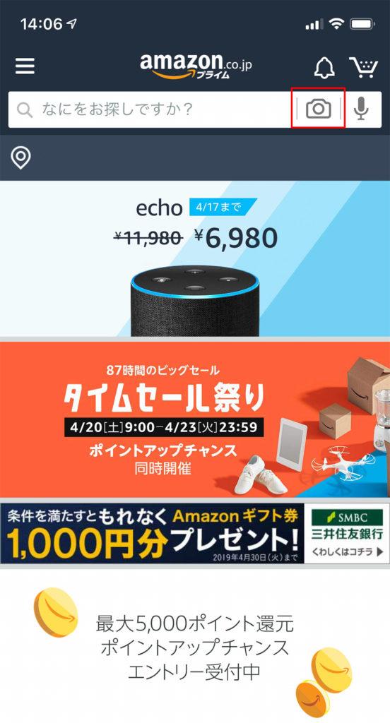 【Amazonアプリ】カメラでスキャンするだけで目の前にある商品が購入できる
