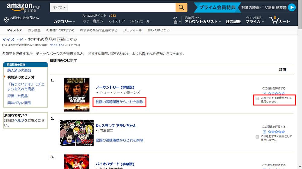 【Amazon】「プライムビデオ」のテレビ番組や映画の視聴履歴を消したい!