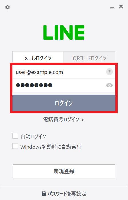 【LINE】年齢確認なしでID検索する裏ワザがあった!