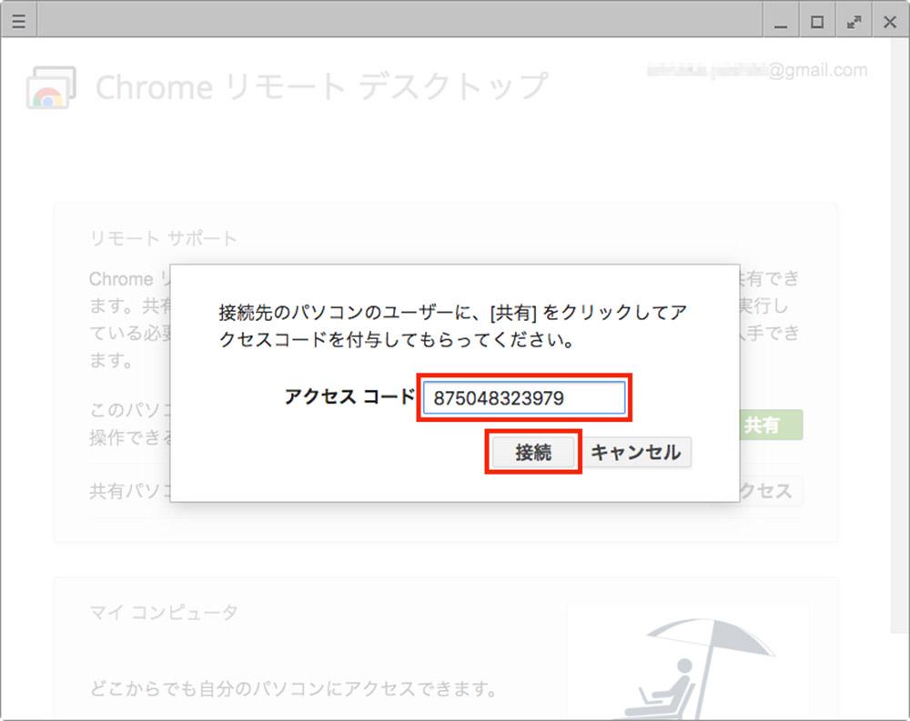 Googleの「Chromeリモートデスクトップ」の使い方 設定も簡単で遠隔操作もできる