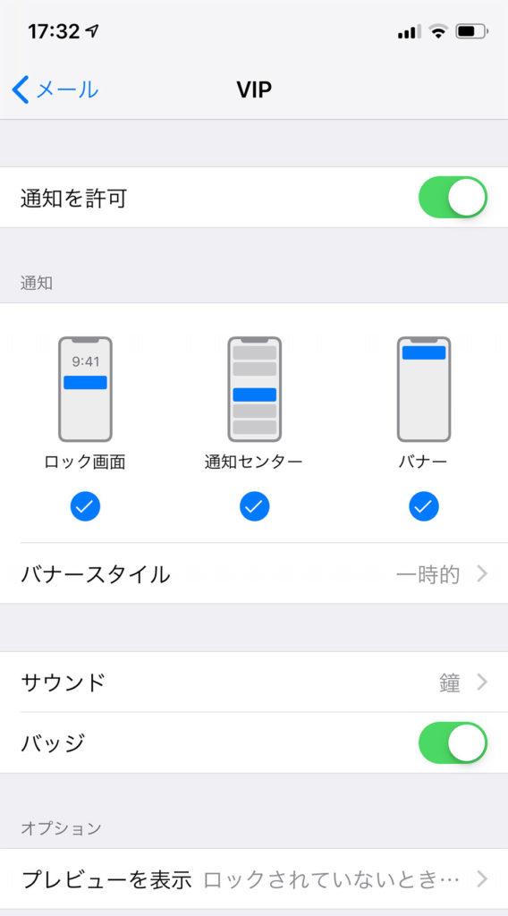 【iPhone】受信したメールを振り分ける方法はないの?