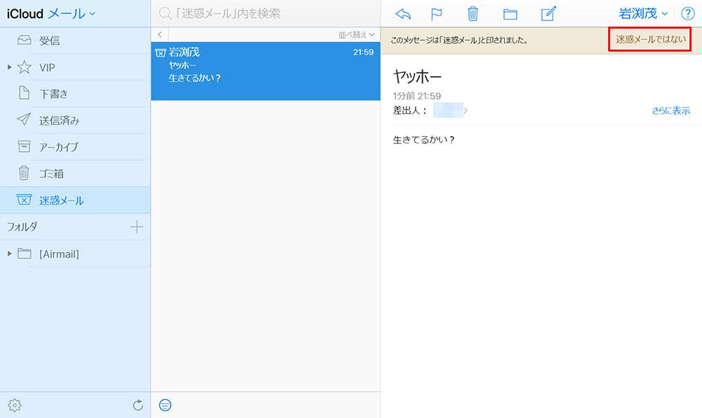 【iPhone】迷惑メールが届かないようにしたい! どうしたらいい?