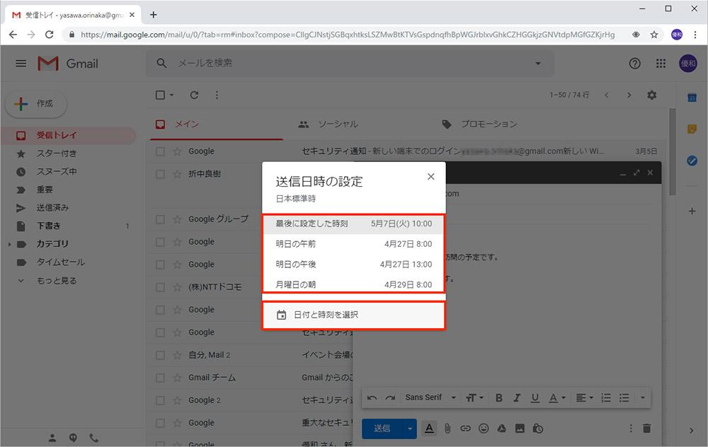 【Gmail】「予約送信機能」を使えば指定した時間に自動送信できる!