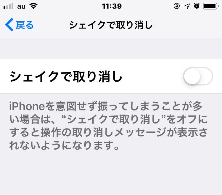 【iPhone】振るだけでテキストを消したり元に戻してくれる裏ワザ!