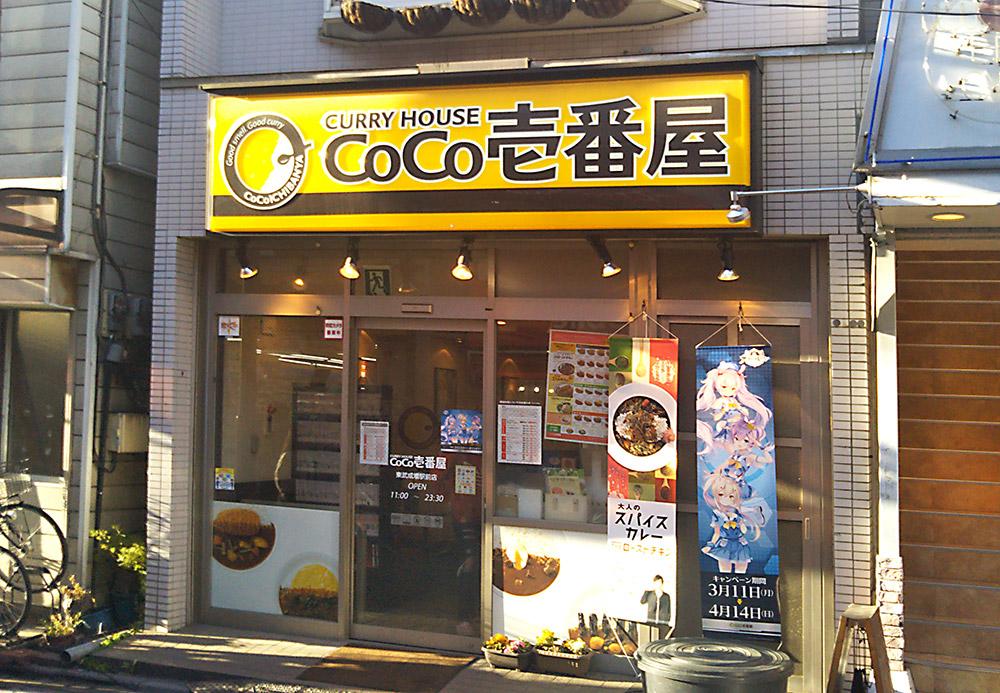 【裏メニュー】CoCo壱番屋(ココイチ)はライスを100g単位で注文できる