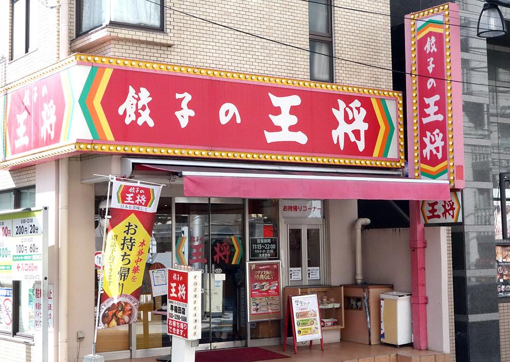 【裏メニュー】「餃子の王将」の餃子は両面焼いてくれるって知ってた!