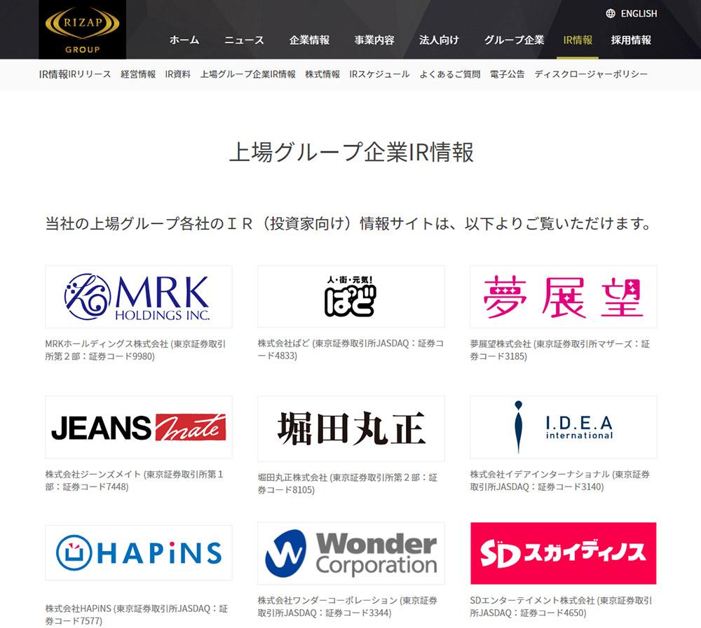 【株主優待】RIZAPグループの「イデア」実質配当利回り驚異の9.1%!