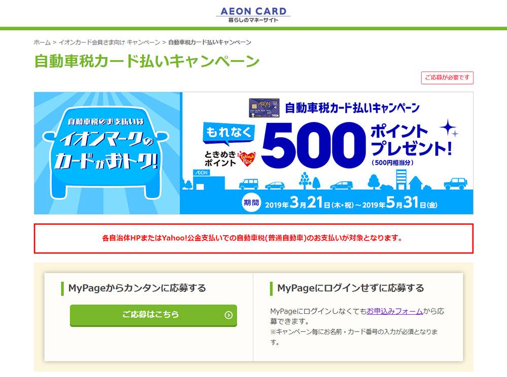 自動車税をイオンカードで払うと「ときめきポイント」がもらえる!