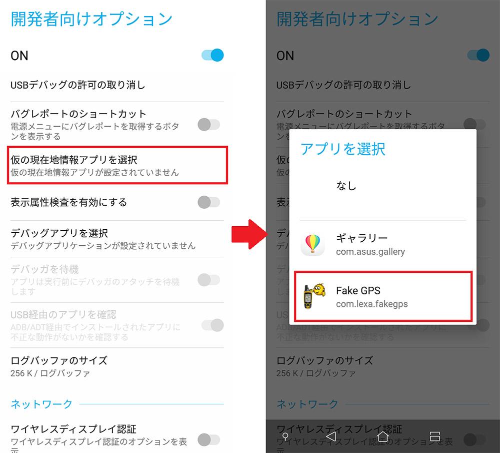 【Android】スマホのGPS(位置情報)を偽装してアリバイを作りたい!