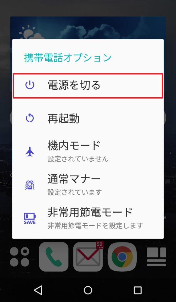 【Android】スマホの充電時間を短縮できる裏ワザ