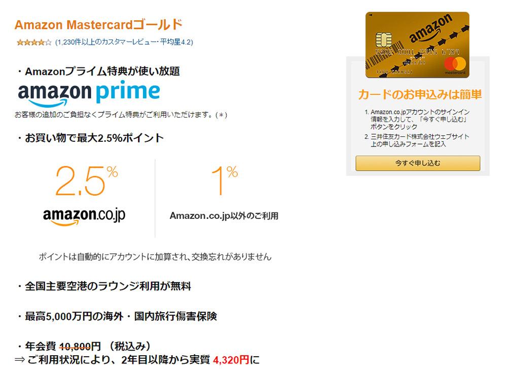 【Amazon】「Mastercardゴールド」の前に「クラシック」入会で5,000円を稼ぐ!