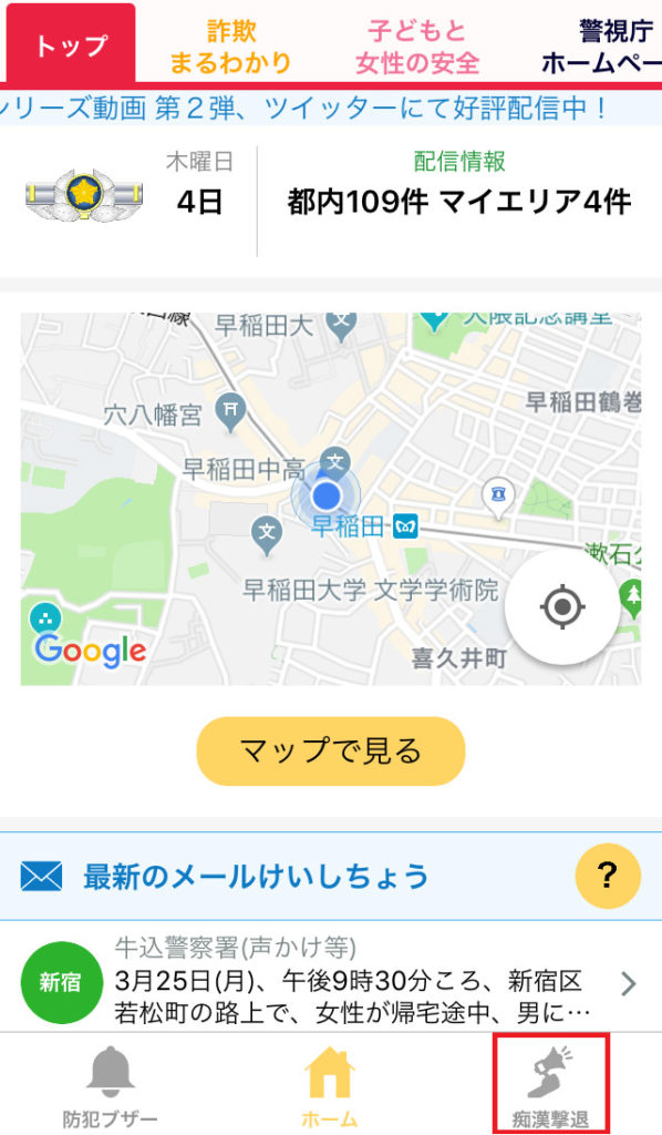 警視庁公認の防犯アプリ「DigiPolice」防犯ベル付が凄い!
