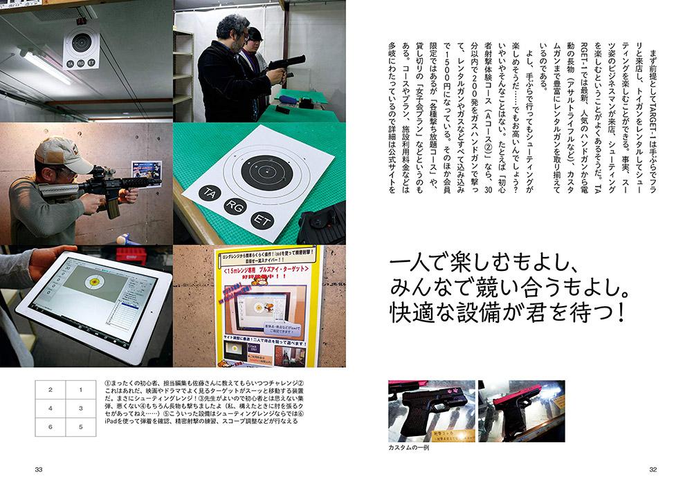 東京のオタクSPOTを満喫するためのガイドブック2選