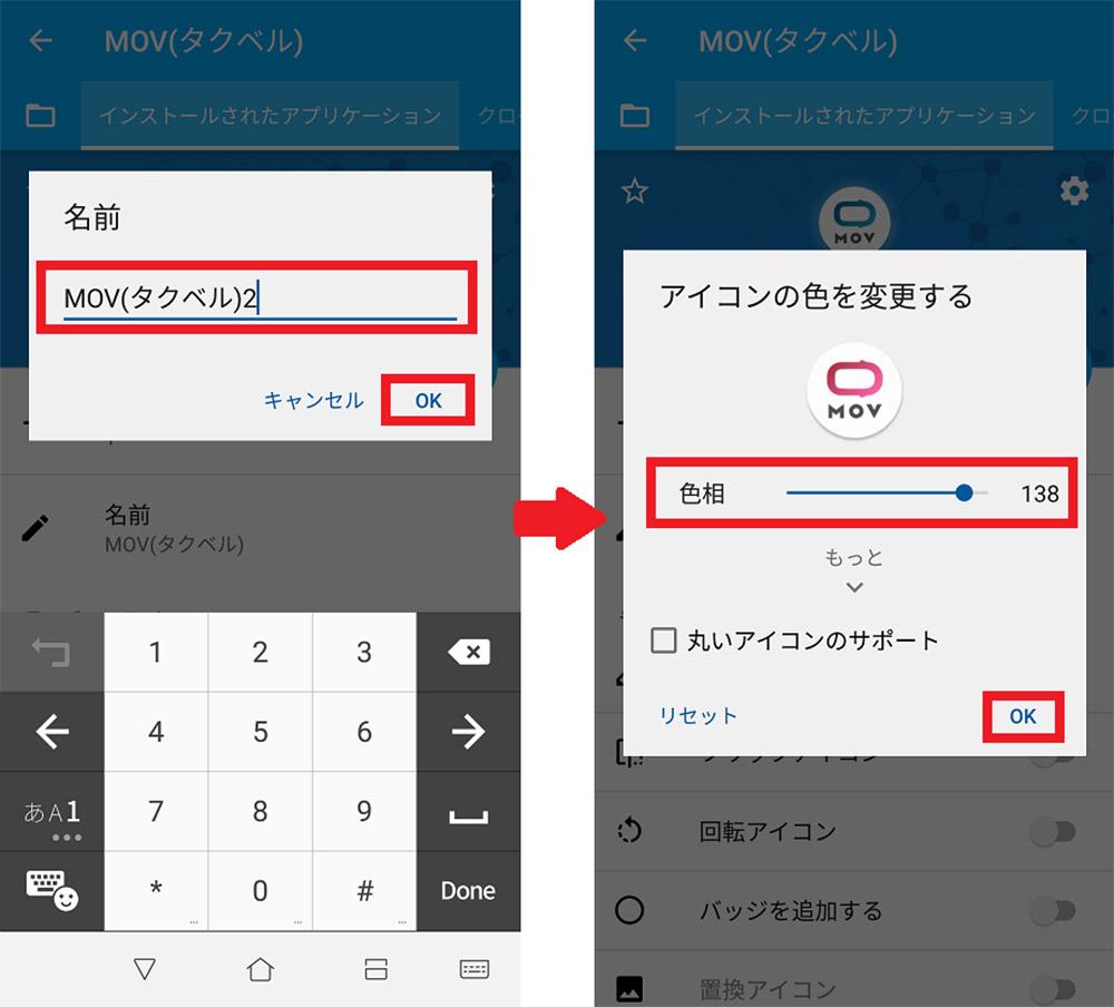 アプリをスマホに2つ同時にインストールする方法【裏ワザ】