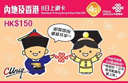 「中国聯通香港(China Unicom)」