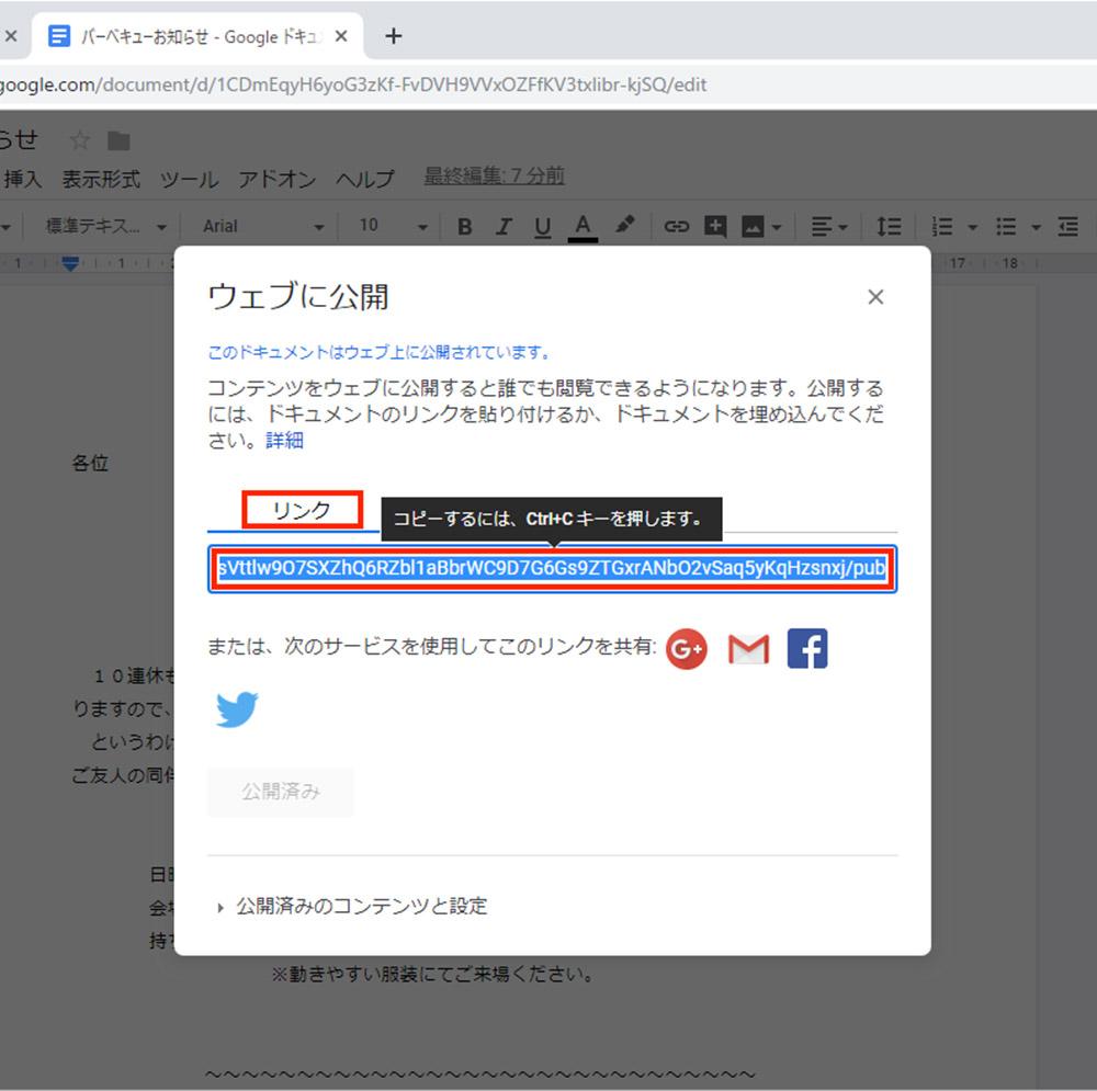 GoogleドライブにあるファイルをWebページとして公開したい!