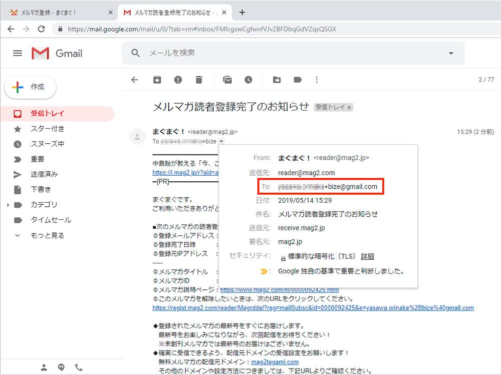 【Gmail】メールの振り分けを一番簡単に行う方法