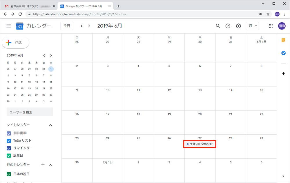 【Gmail】スケジュールを受信したとき自動でGoogleカレンダーに登録するには?