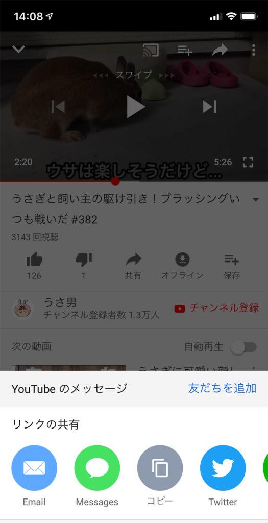 【YouTube】動画再生するシーンを時間指定してシェア(共有)したい