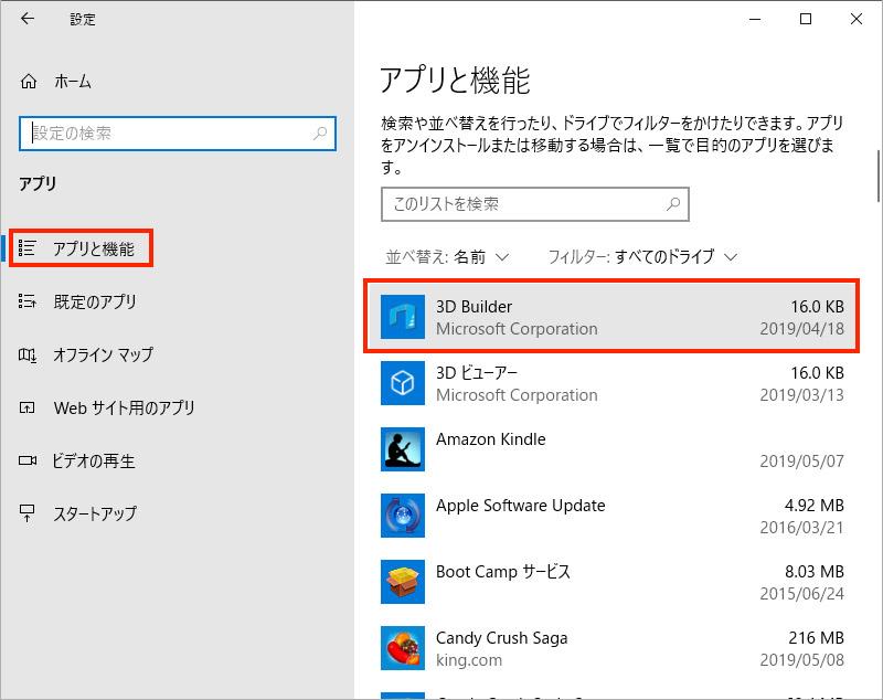 【Windows10】インストールしたストアアプリが正常に起動しない!