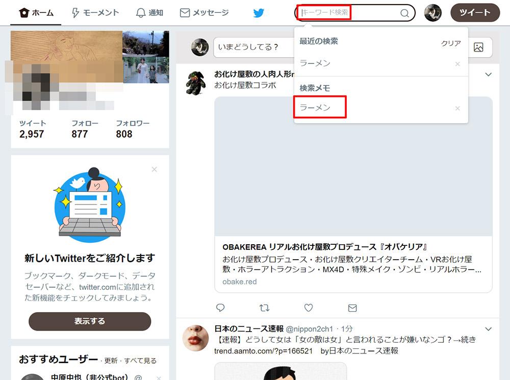 【Twitter】特定のキーワードがある場合「検索メモ」に保存しておくと便利
