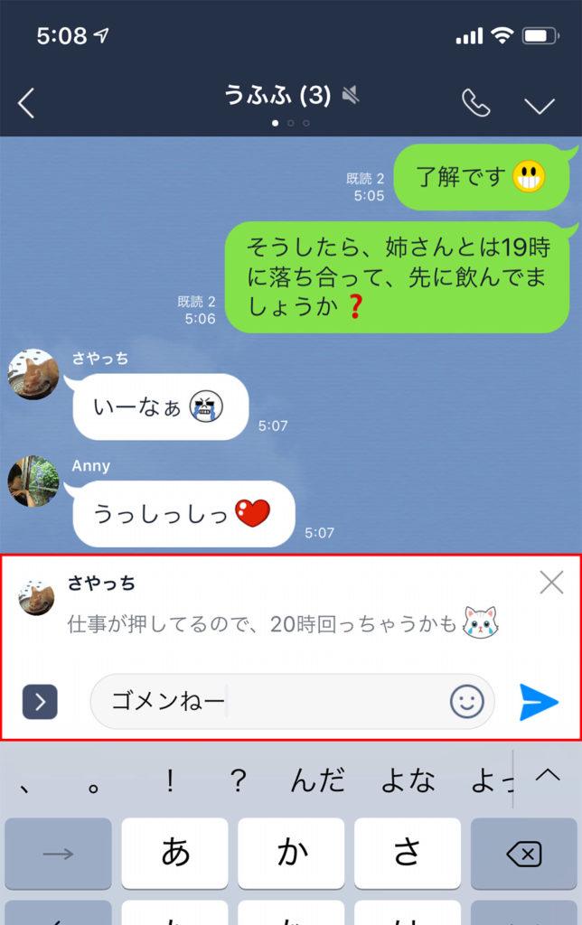 【LINE】グループや複数人でのトーク中「リプライ」と「メンション」を使うと便利!