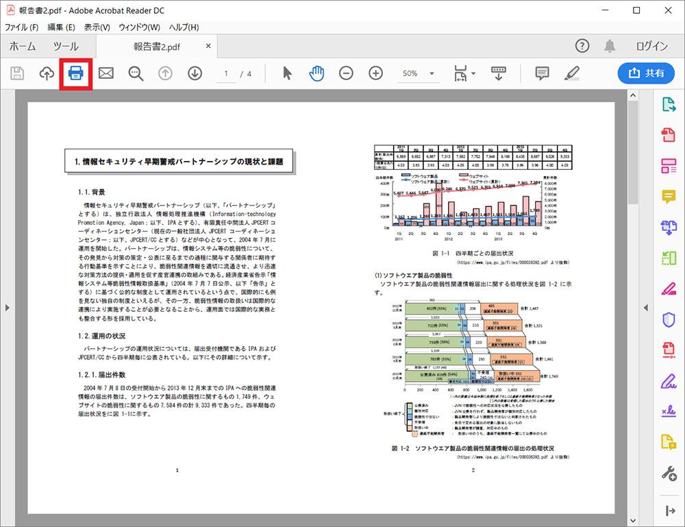 A3やB4などの大きなサイズのPDF文書を縮小せずに複数用紙に分割して印刷したい!