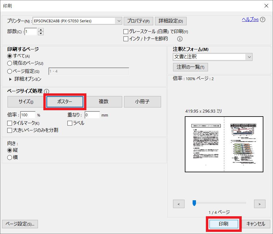 割り付け印刷 pdf a1
