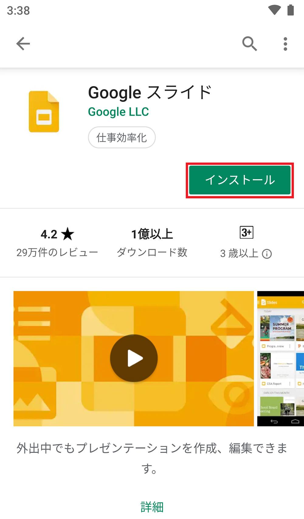 した の アプリ インストール 履歴 アン