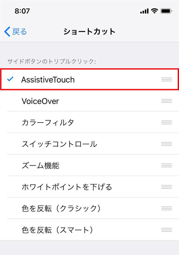 最新のiPhoneでも疑似的にホームボタン機能を使う方法!