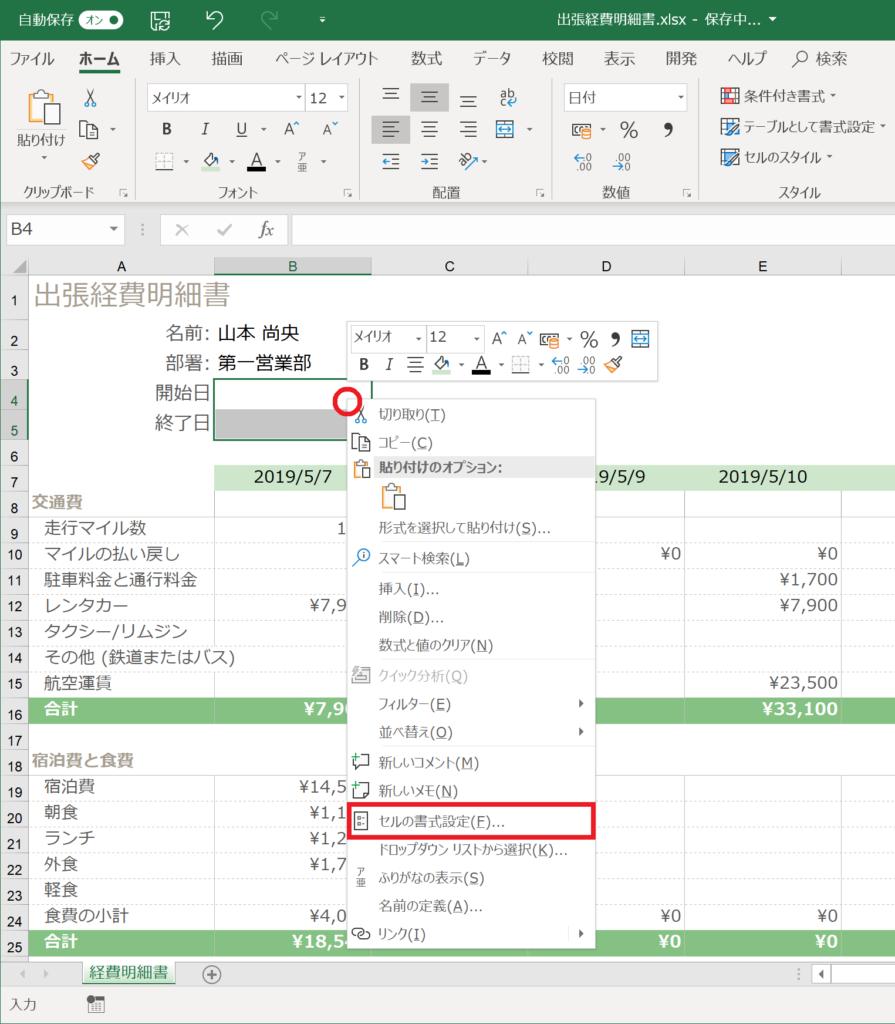 【Excel】新しい元号「令和元年」から始まる日付を表示させたい!