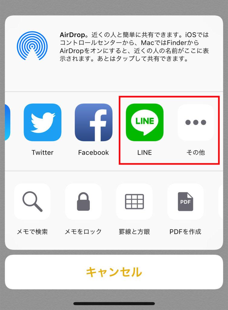 【LINE】複数の友だちに同じメッセージを一括で送りたい!