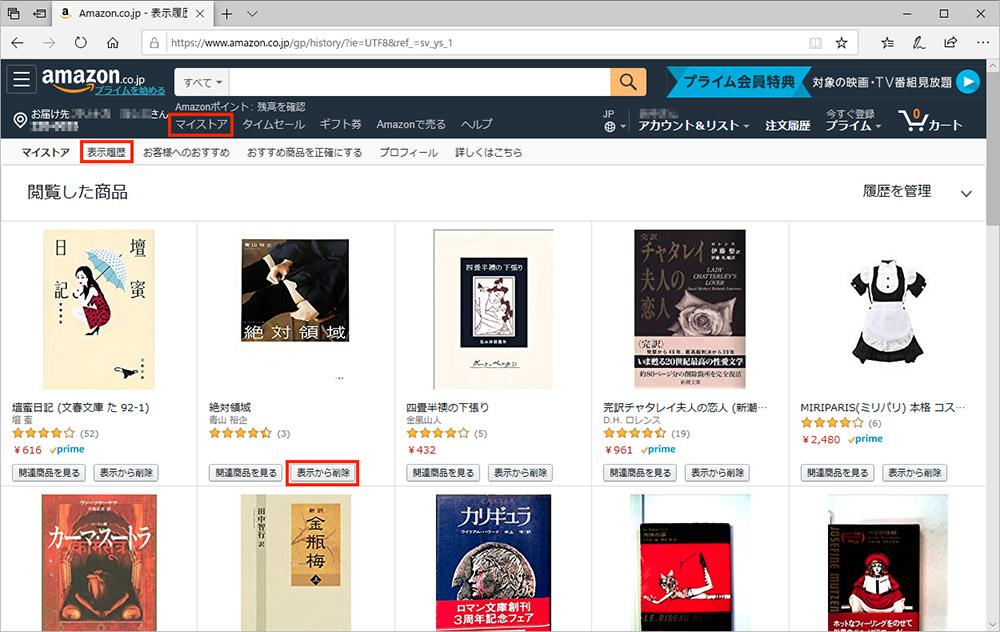 【Amazon】変な商品を見たら、リコメンドに類似商品が出てきて困る!