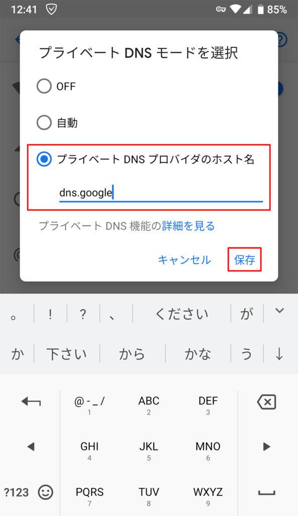 「パブリックDNSサーバー」設定してネットを高速化しよう!
