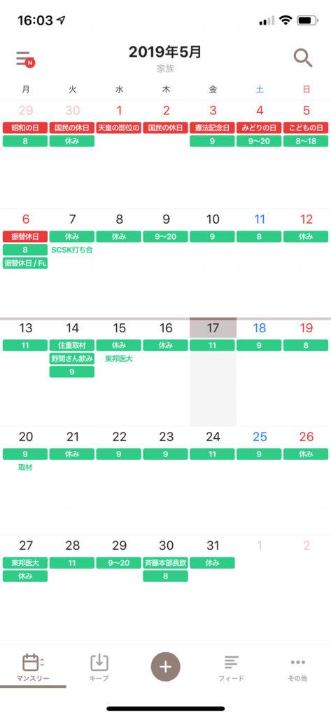 TimeTree(タイムツリー)の使い方! 家族や仲間を招待するだけでカレンダーを共有できる